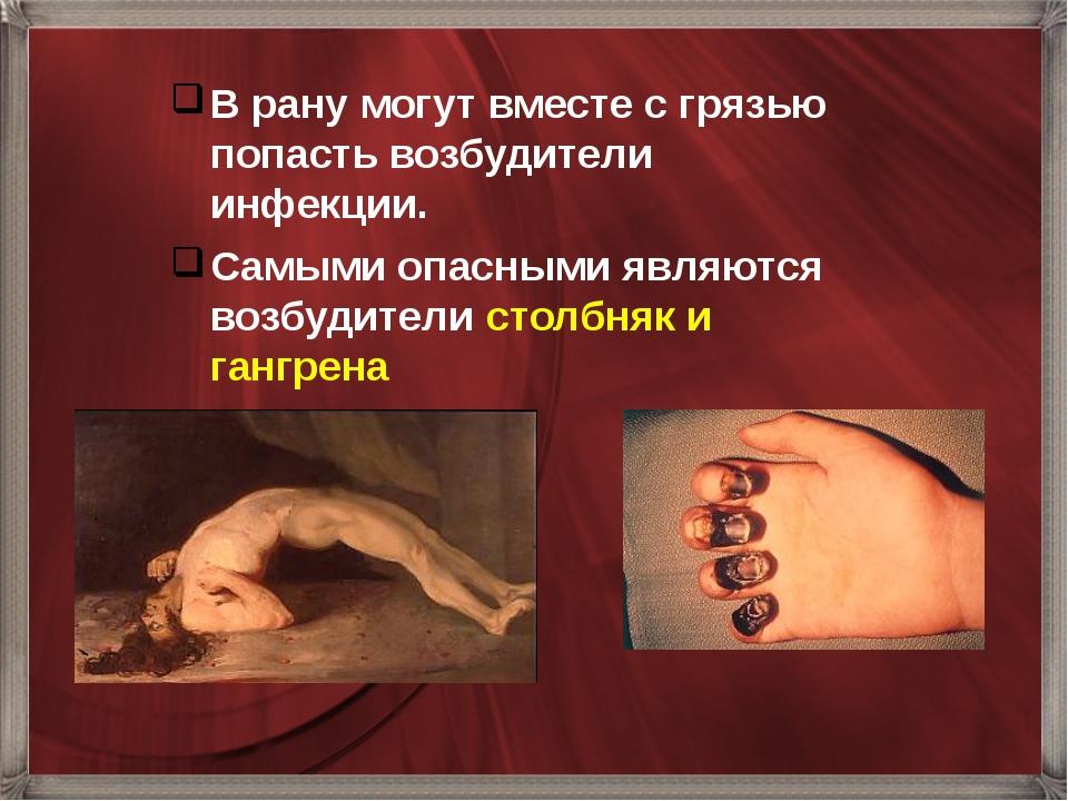 В рану могут вместе с грязью попасть возбудители инфекции. Самыми опасными яв...