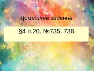Домашнее задание §4 п.20. №735, 736