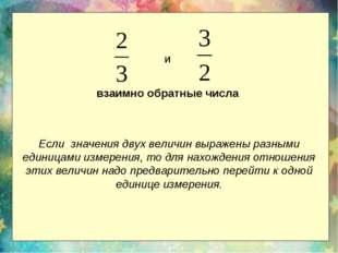 и взаимно обратные числа Если значения двух величин выражены разными единицам