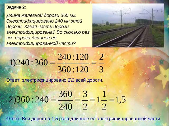 Задача 2: Длина железной дороги 360 км. Электрифицировано 240 км этой дороги....