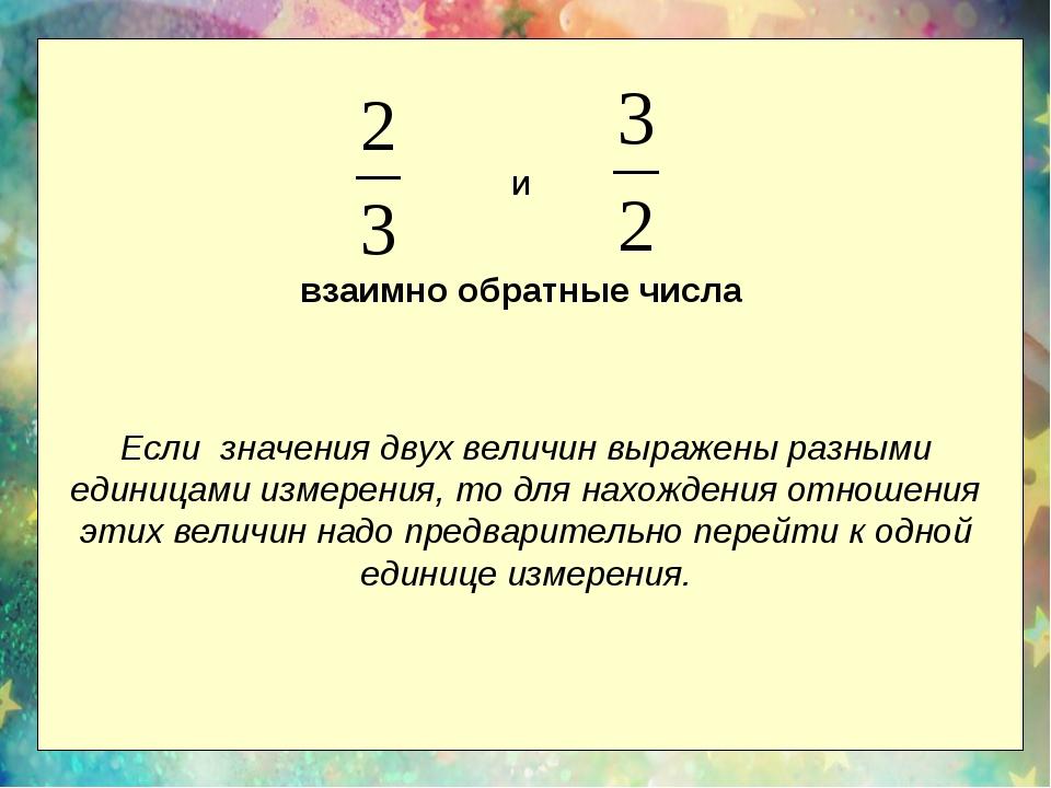 и взаимно обратные числа Если значения двух величин выражены разными единицам...
