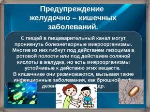 Предупреждение желудочно – кишечных заболеваний. С пищей в пищеварительный ка