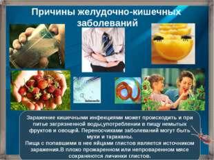 Причины желудочно-кишечных заболеваний Заражение кишечными инфекциями может п