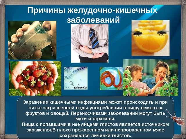 Причины желудочно-кишечных заболеваний Заражение кишечными инфекциями может п...