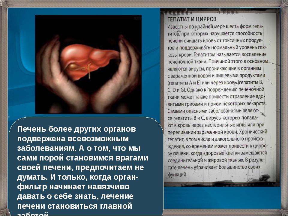 Печень более других органов подвержена всевозможным заболеваниям. А о том, чт...
