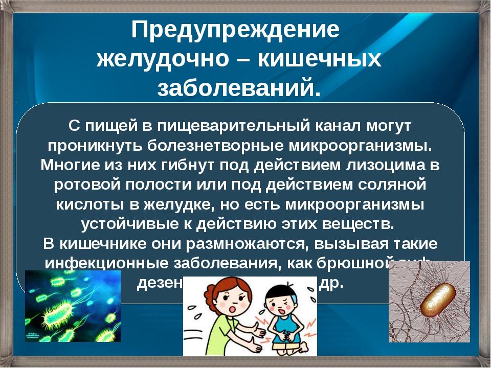 Предупреждение желудочно – кишечных заболеваний. С пищей в пищеварительный ка...