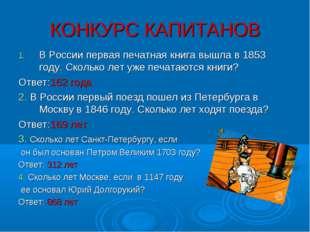 КОНКУРС КАПИТАНОВ В России первая печатная книга вышла в 1853 году. Сколько л