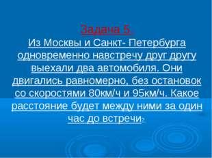 Задача 5. Из Москвы и Санкт- Петербурга одновременно навстречу друг другу вые
