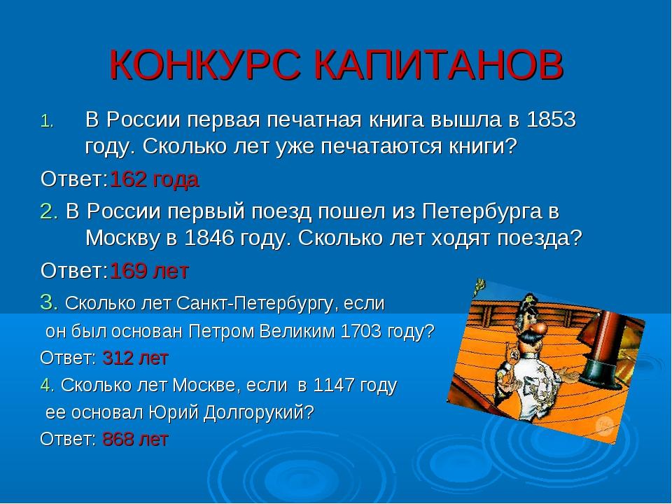 КОНКУРС КАПИТАНОВ В России первая печатная книга вышла в 1853 году. Сколько л...