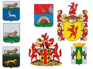 По определенным символам можно прочитать «адрес» владельца герба. Живущие в С
