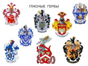 ГЛАСНЫЕ ГЕРБЫ Нередко гербовая фигура содержит намёк на фамилию владельца или