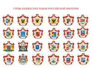ГЕРБЫ КНЯЖЕСКИХ РОДОВ РОССИЙСКОЙ ИМПЕРИИ Как много общего в княжеских гербах!