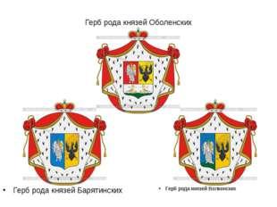Герб рода князей Оболенских Герб рода князей Барятинских Герб рода князей Вол