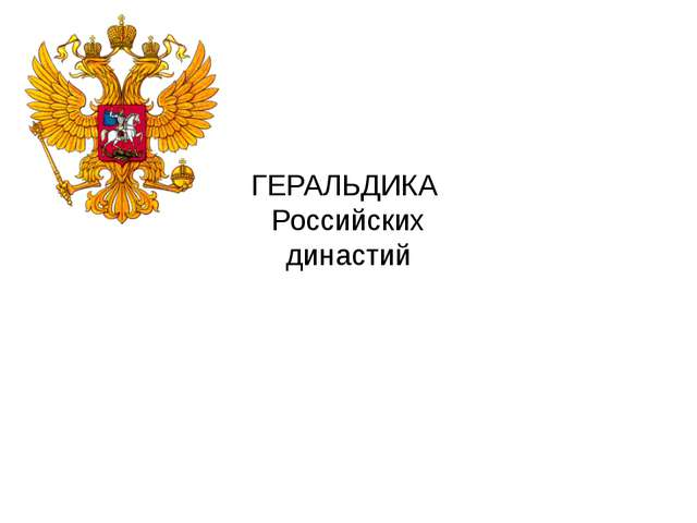 ГЕРАЛЬДИКА Российских династий