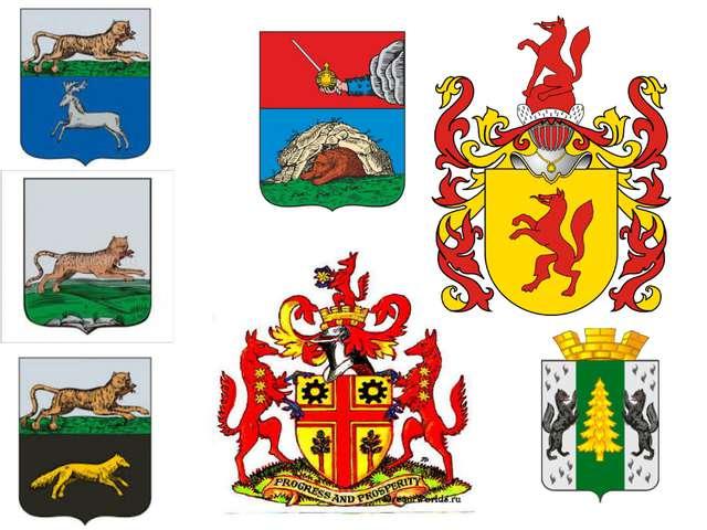 По определенным символам можно прочитать «адрес» владельца герба. Живущие в С...