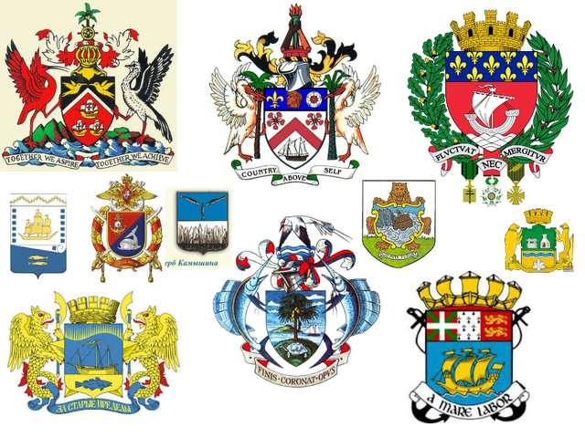 Кто живет на крупном озере или большой реке – тоже в гербе это обязательно от...