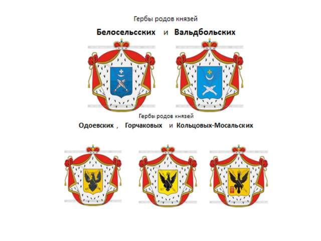 Очень похожи гербы Белосельских и Вадбольских. Серебряный цвет рыб и располо...