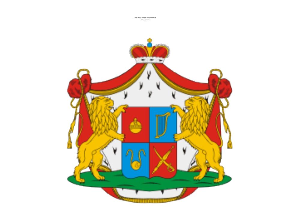 Герб рода князей Багратионов (князья грузинские) Как пример, рассмотрим герб...