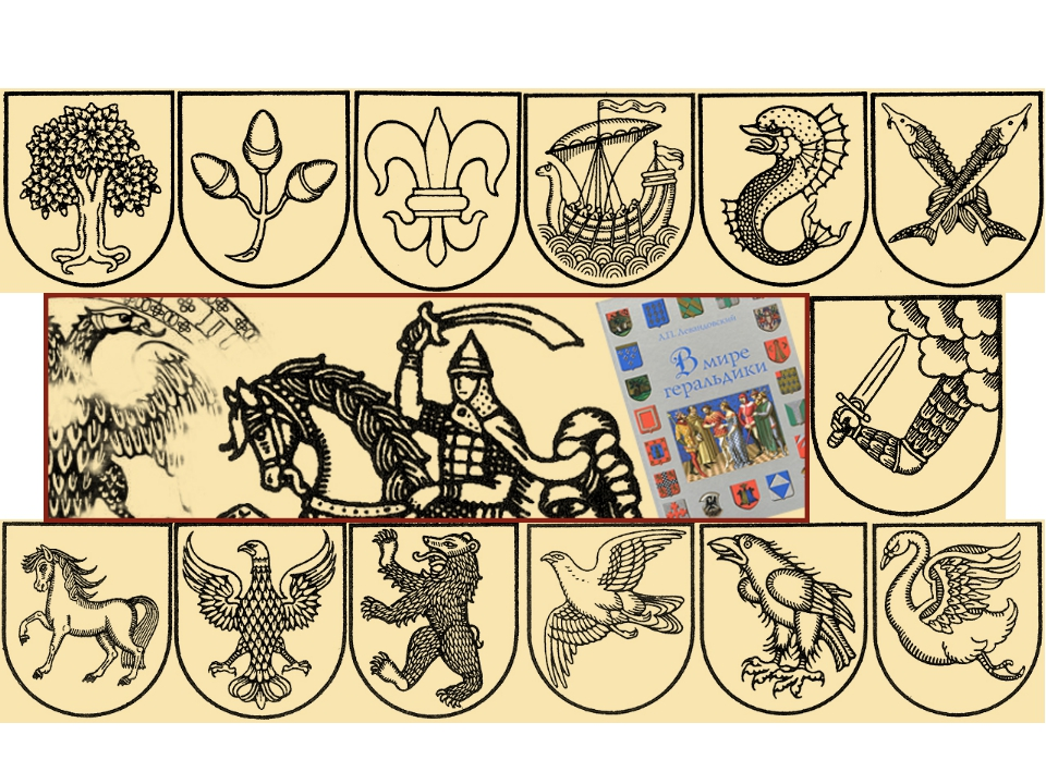 В гербах мы видим изображения животных реальных и мистических, деревья, травы...