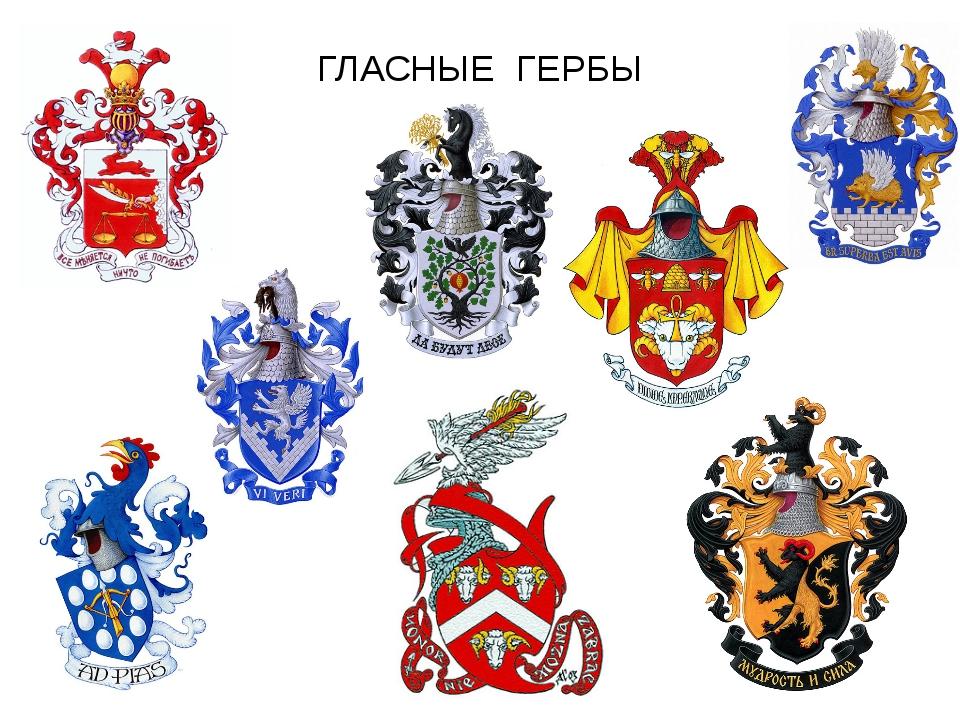 ГЛАСНЫЕ ГЕРБЫ Нередко гербовая фигура содержит намёк на фамилию владельца или...