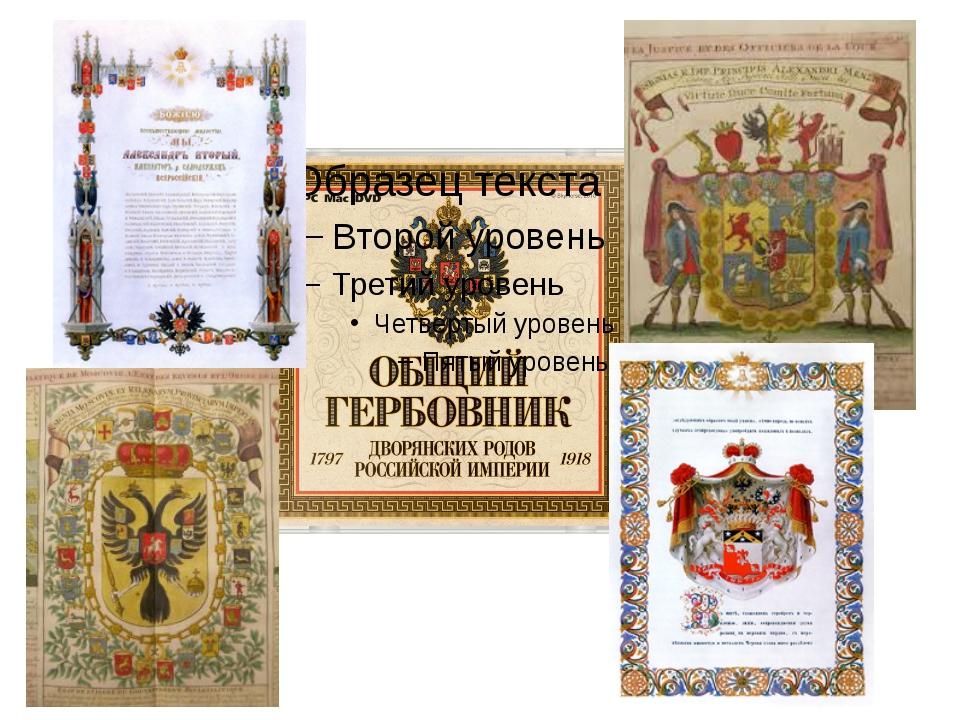 В 1797 году вышел «Общий гербовник», содержащий описание (кодификацию) русски...
