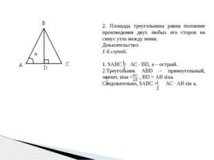 2. Площадь треугольника равна половине произведения двух любых его сторон на