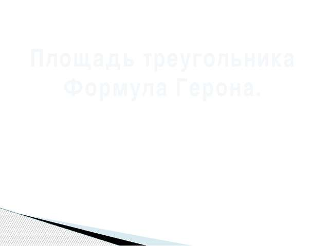 Площадь треугольника Формула Герона.