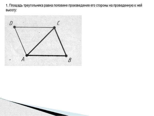 1. Площадь треугольника равна половине произведения его стороны на проведенну...