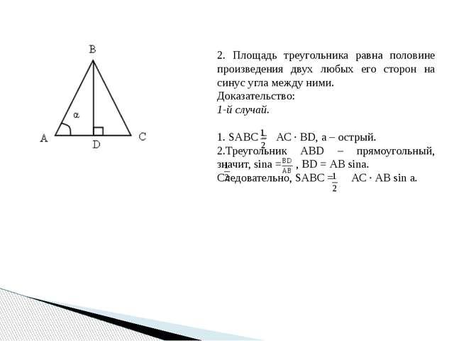 2. Площадь треугольника равна половине произведения двух любых его сторон на...