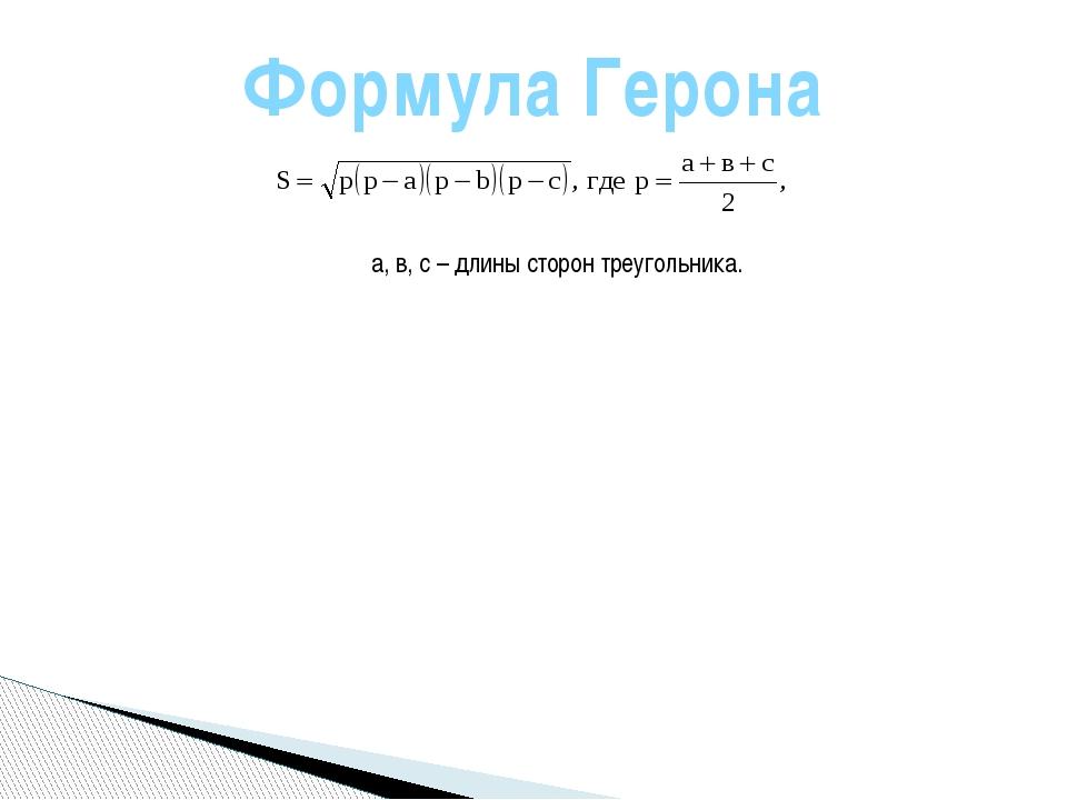 Формула Герона а, в, с – длины сторон треугольника.