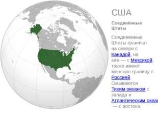 США Соединённые Штаты Соединённые Штаты граничат на севере с Канадой, на юге