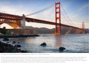 Как единственный выезд из Сан-Франциско на север, мост «Золотые Ворота» Привл