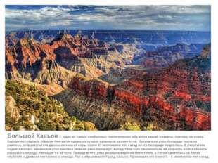 Большой Каньон— один из самых необычных геологических объектов нашей планеты