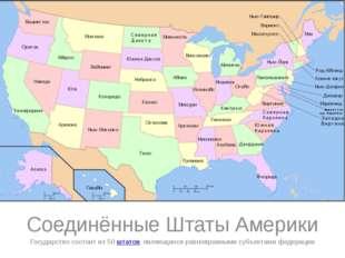Соединённые Штаты Америки Государство состоит из 50 штатов, являющихся равно
