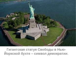 Гигантская статуя Свободы в Нью-Йоркской бухте – символ демократии.
