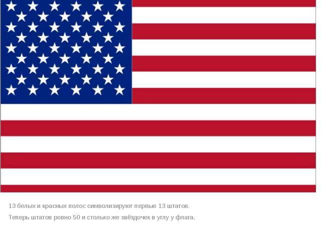 13 белых и красных полос символизируют первые 13 штатов. Теперь штатов ровно...