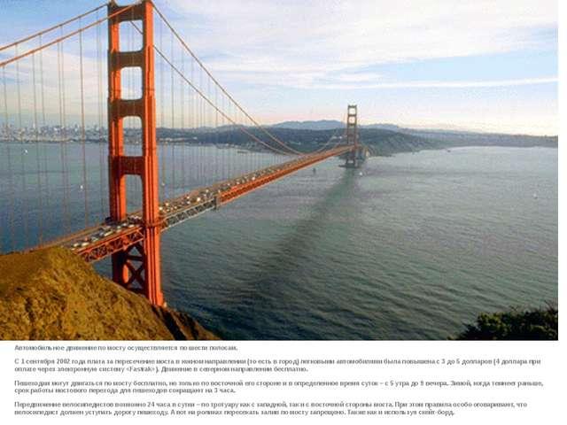 Автомобильное движение по мосту осуществляется по шести полосам. С 1 сентября...