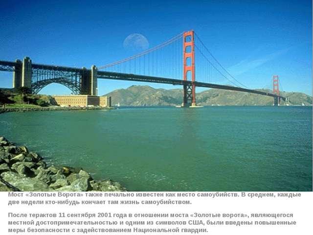 Мост «Золотые Ворота» также печально известен как место самоубийств. В средне...