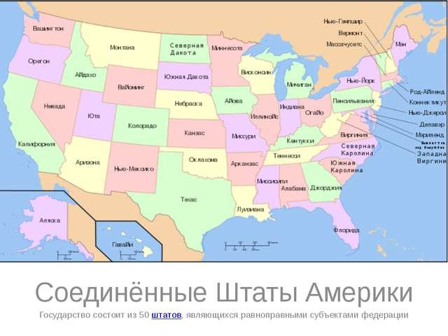 Соединённые Штаты Америки Государство состоит из 50 штатов, являющихся равно...