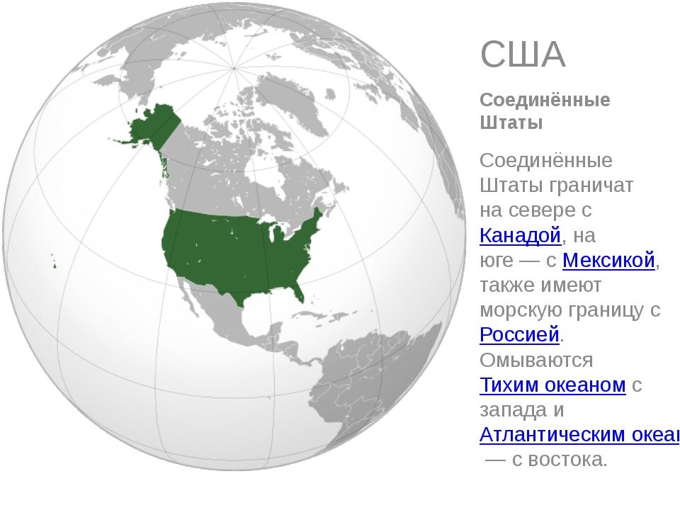США Соединённые Штаты Соединённые Штаты граничат на севере с Канадой, на юге...