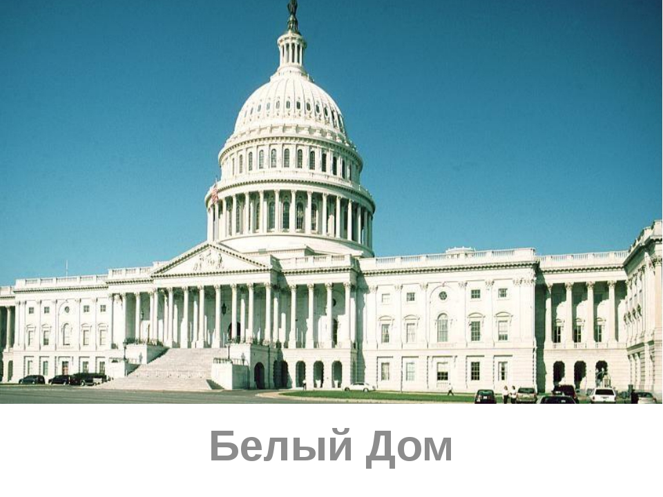 Белый Дом
