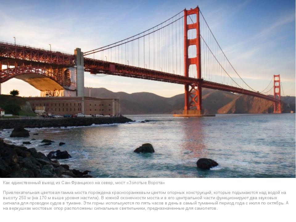 Как единственный выезд из Сан-Франциско на север, мост «Золотые Ворота» Привл...