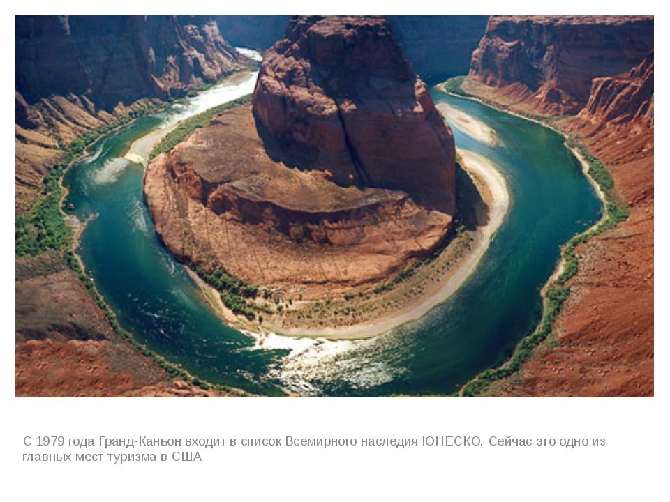 С 1979года Гранд-Каньон входит в список Всемирного наследия ЮНЕСКО. Сейчас э...