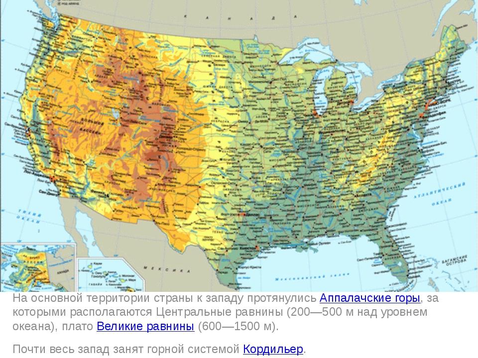 На основной территории страны к западу протянулись Аппалачские горы, за котор...