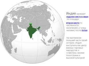 Индия занимает седьмое место в мире по площади, второе место по численности н