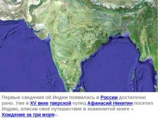 Первые сведения об Индии появились в России достаточно рано. Уже в XV веке тв