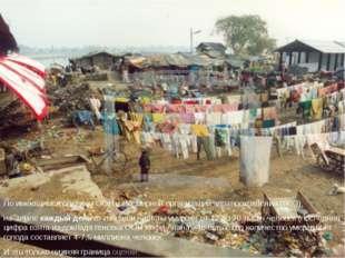 По имеющимся оценкам ООН и Всемирной организации здравоохранения (ВОЗ), на Зе