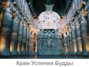 Храм Успения Будды