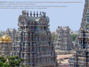 Мадураи называют городом одного храма. Но зато какого! Южноиндийские храмы др