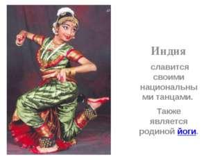 Индия славится своими национальными танцами. Также является родиной йоги.